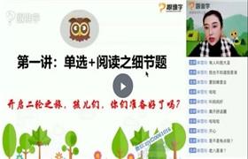 麻雪玲2020初三中考英语二轮复习 跟谁学