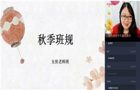 郑会英2021秋【目标双一流】高一语文直播班 xes