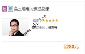 精华学校 骆东升【2019-春】高中地理二轮复习专题班