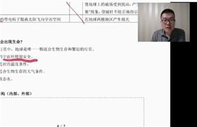 李荟乐2022高考地理一轮班(暑期)有道精品