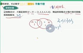 作业帮 张华 2022高三数学暑期班