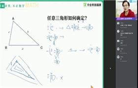 张华【2020寒】高一数学尖端班(非课改·必修5+必修2)作业帮