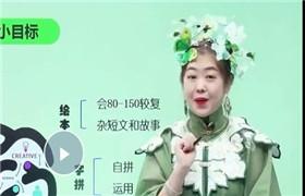 学而思 冯静秋【2021-寒】剑桥英语系统课(剑二下)百度网盘分享