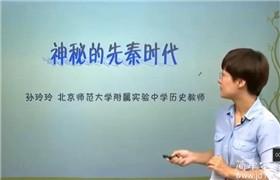 简单学习网 初三历史中考总复习课程 孙玲玲34讲