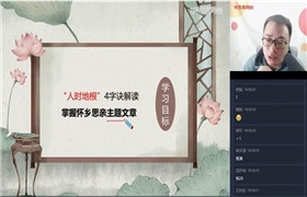 陆杰峰【2021-寒】初二语文阅读写作目标班xes
