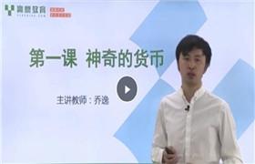 乔逸 高三政治复习精品 赢鼎教育