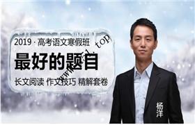 2019高考语文寒假班•最好的题目(上)(下)腾讯课堂 杨洋