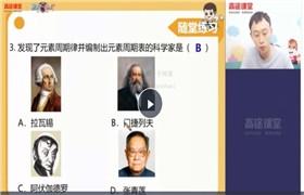 张立琛【2021-暑】初三化学暑假目标班
