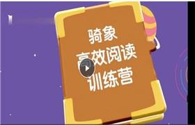 【骑象学堂】高效阅读春季班L2(5-6年级)