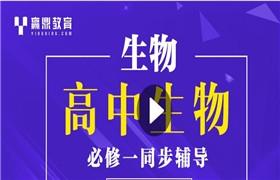 倪川【赢鼎教育】高中生物人教版必修一同步辅导百度云网盘