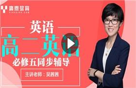 吴茜茜【赢鼎教育】人教版高中英语必修5精讲