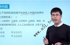 基础初中化学九年级上(wm)张龙海 45节
