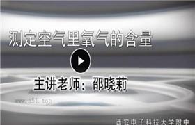 初中化学实验视频(西安电子科大附中)邵晓莉