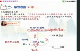 【2020寒】高一政治尖端班(周峤矞)作业帮