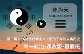 猿辅导 张博文 高一政治暑期系统班(课改版)