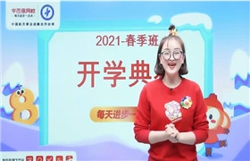 学而思 王金宝【2021-春】二年级数学目标S班 百度网盘分享