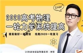 【坤哥物理】2020高考物理一轮力学系统提高 腾讯课堂