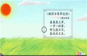 【乐乐课堂】初中生物全套视频课程