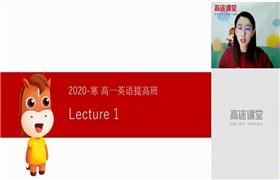 杨文哲【2020】高一英语寒假班