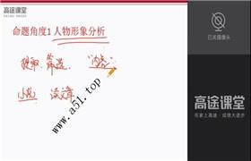 闫钰【突破130】高三语文一轮复习秋季班(2019)