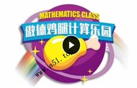 傲德鸡腿数学4-8年级