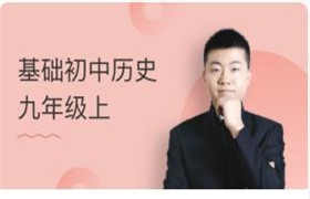 初中历史九年级上-基础同步视频课程(丁子江)63讲