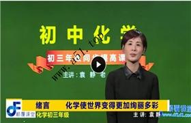 颠覆课堂 初中化学 九年级(全)同步课程 (人教版 基础版)