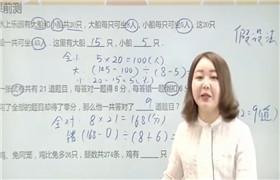 学而思在线 2019春【直播课】三年级春季勤思班 王镕镕