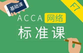 ACCA F7 Financial Reporting 基础