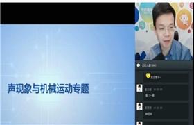 宋泽穹【2019-春】初三物理直播目标班 (全国版)