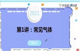 学而思1对1【2020-寒】初三化学