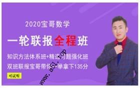金榜在线 2020高考张立宝宝哥高中数学一轮联报全程班