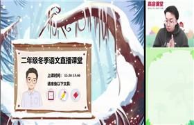 李鑫 小学2年级语文寒假班