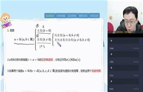 王侃【2020-寒】高二数学直播目标清北班(课改版)