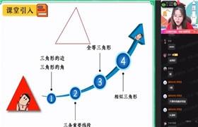 作业帮 刘岩【2021暑】初三中考数学冲顶班—人教版