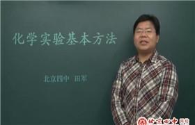 北京四中 高中化学高清视频课堂(高一高二高三)+讲义 百度云网盘分享下载