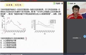 2020高考地理秋季班(郭竞泽)
