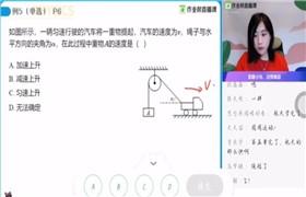 【2020春】高一物理尖端班(李怡婷)作业帮