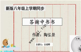 人教版初中语文八年级上学期同步视频课程 (全免网)