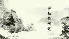 神韵诗研究 国家精品 山东大学 王小舒 、 吕玉华