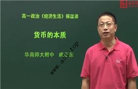 (爱学堂)高一政治人教版(全年班)华南师大附中 戚正中
