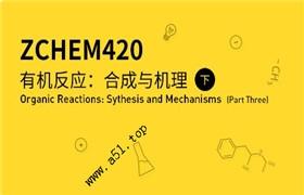 (质心高中化学竞赛)ZCHEM420 有机反应-合成与机理(下)5讲