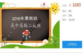 【上海万宏】高联二试寒假班(数论) 高中数学竞赛视频课程(40小时)
