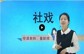 【部编人教版】八年级语文下册 (同步课)董新娥