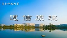 通信原理-电子科技大学