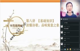 学而思网校【2019-暑】六年级升初一语文阅读写作直播班(石雪峰)百度云网盘分享下载
