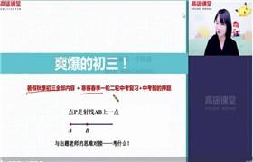 刘梦亚【2021-暑】初三数学暑假目标班