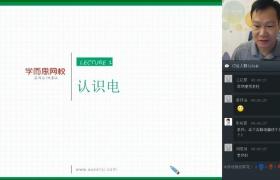 杜春雨【2018-秋】初一物理直播超常预备班(全国)