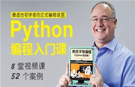 外滩教育Python编程入门课