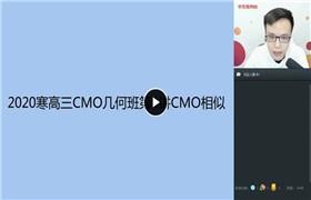苏宇坚、田赟【2020寒】CMO班几何 15讲
